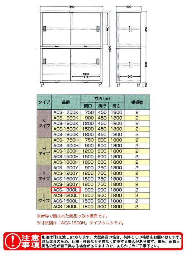 東製作所(azuma) 食器戸棚 片面引違戸 ACS-900L 【個人宅都度見積り】