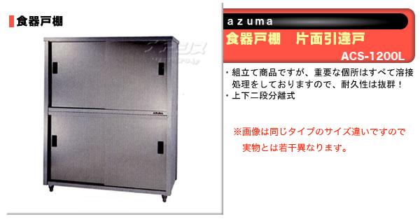 東製作所(azuma) 食器戸棚 片面引違戸 ACS-1200L 【個人宅都度見積り】