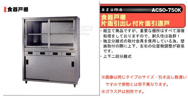 東製作所(azuma) 食器戸棚 片面引出し付片面引違戸 ACSO-750K 【個人宅都度見積り】