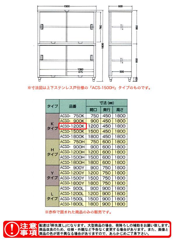 東製作所(azuma) 食器戸棚 片面引出し付片面引違戸 ACSO-1200K 【個人宅都度見積り】