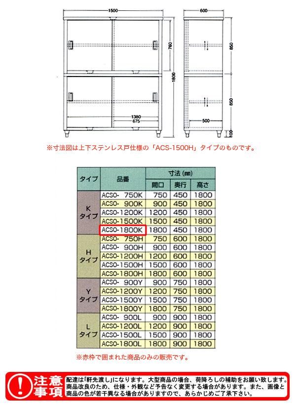 東製作所(azuma) 食器戸棚 片面引出し付片面引違戸 ACSO-1800K 【個人宅都度見積り】