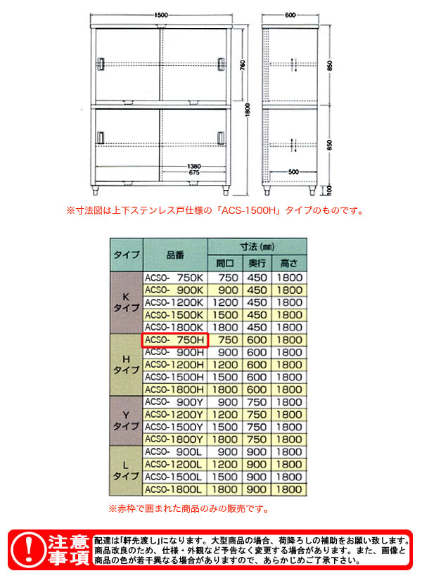 東製作所(azuma) 食器戸棚 片面引出し付片面引違戸 ACSO-750H 【個人宅都度見積り】