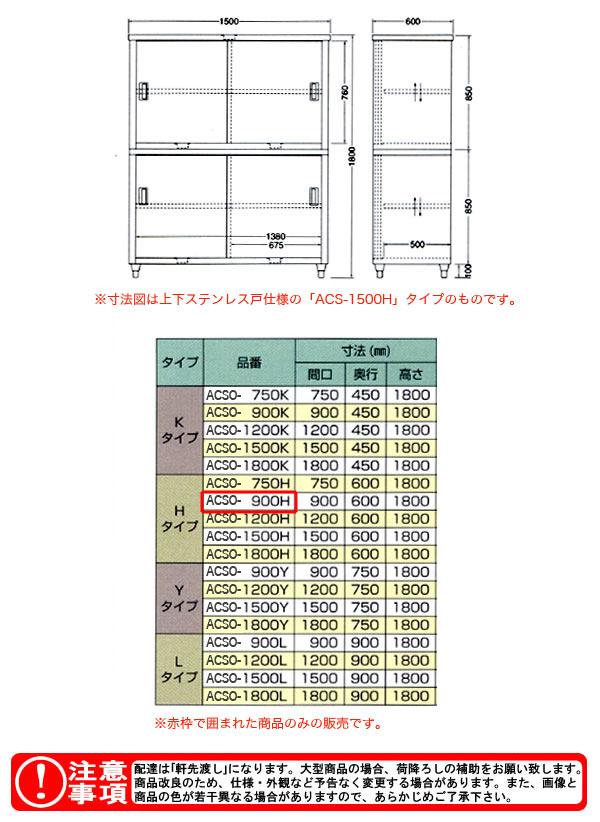 東製作所(azuma) 食器戸棚 片面引出し付片面引違戸 ACSO-900H 【個人宅都度見積り】