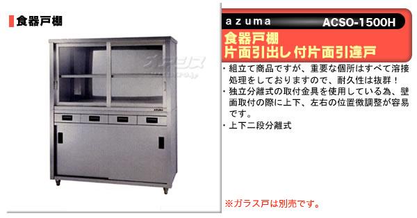 東製作所(azuma) 食器戸棚 片面引出し付片面引違戸 ACSO-1500H 【個人宅都度見積り】
