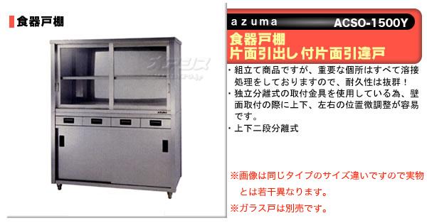 東製作所(azuma) 食器戸棚 片面引出し付片面引違戸 ACSO-1500Y 【個人宅都度見積り】