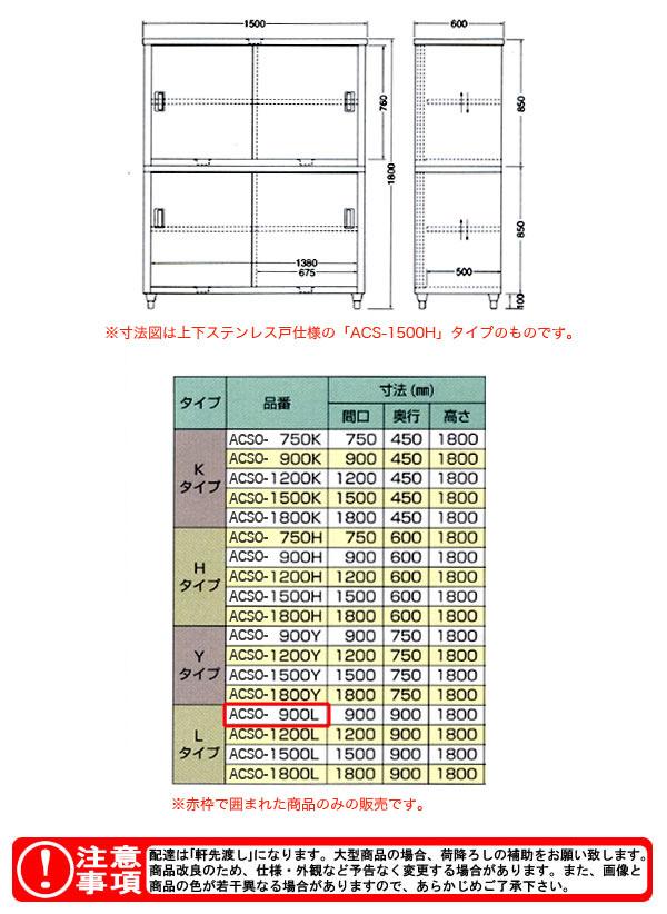 東製作所(azuma) 食器戸棚 片面引出し付片面引違戸 ACSO-900L 【個人宅都度見積り】