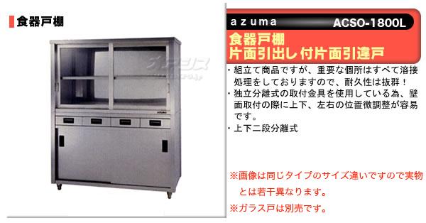 東製作所(azuma) 食器戸棚 片面引出し付片面引違戸 ACSO-1800L 【個人宅都度見積り】