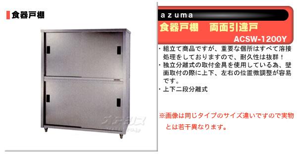 東製作所(azuma) 食器戸棚 両面引違戸 ACSW-1200Y 【個人宅都度見積り】