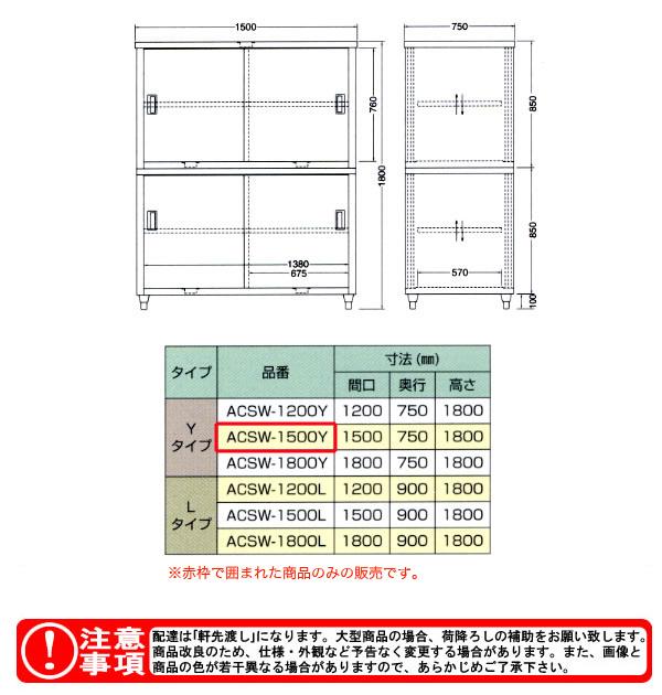 東製作所(azuma) 食器戸棚 両面引違戸 ACSW-1500Y 【個人宅都度見積り】