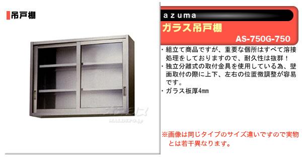東製作所(azuma) ガラス吊戸棚 H750mm AS-750G-750 【個人宅都度見積り】