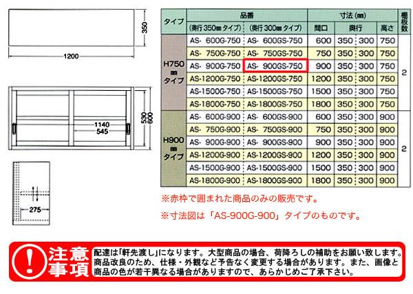 東製作所(azuma) ガラス吊戸棚 H750mm AS-900GS-750 【個人宅都度見積り】