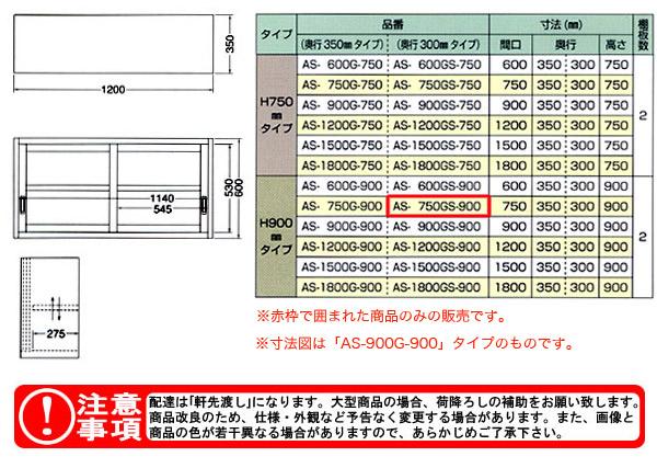 東製作所(azuma) ガラス吊戸棚 H900mm AS-750GS-900 【個人宅都度見積り】