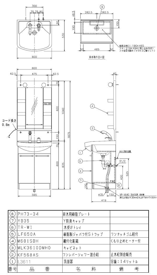 アサヒ衛陶 シャワー混合水栓 洗面化粧台 600mmタイプ LK3611KUW10+M601SBH
