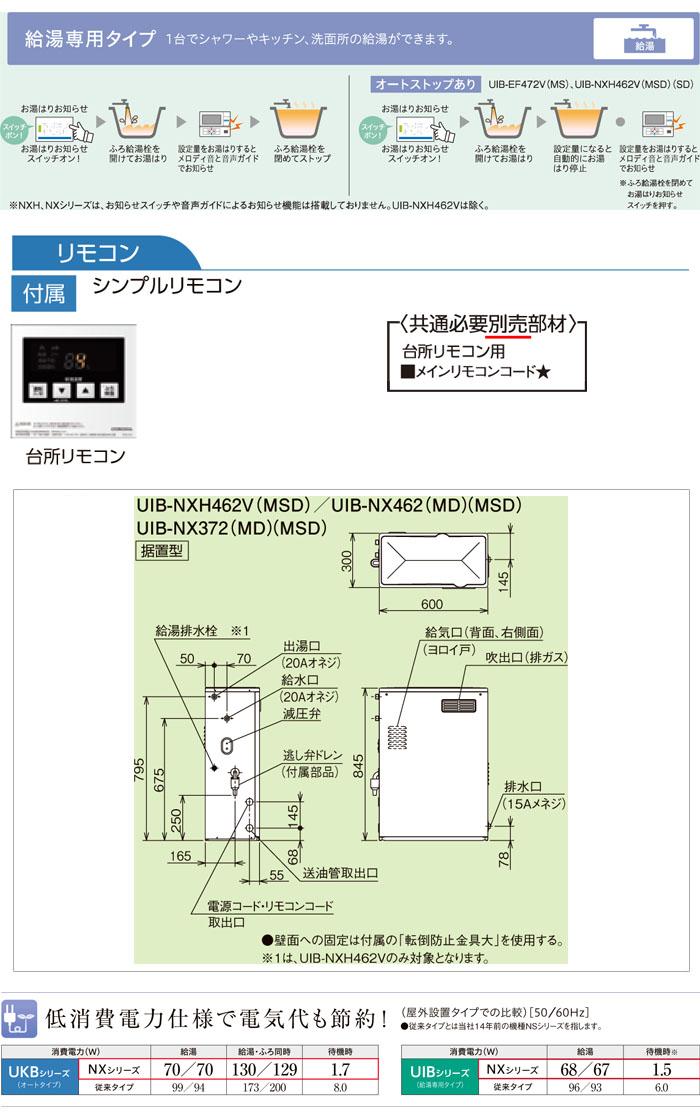 CORONA(コロナ) 石油給湯器 給湯専用貯湯式ボイラー 屋外設置/前面排気型 UIB-NX46R(MD) リモコン付