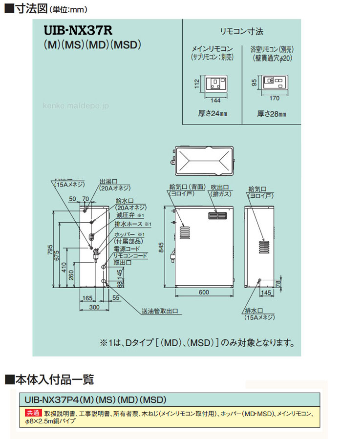 CORONA(コロナ) 石油給湯器 給湯専用貯湯式ボイラー 減圧・圧力逃がし弁内蔵 屋外設置/前面排気型 UIB-NX37R(MD) リモコン付