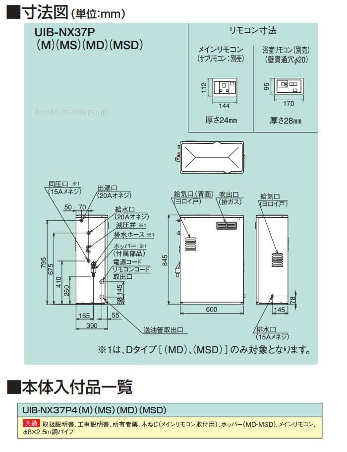 CORONA(コロナ) 石油給湯器 給湯専用貯湯式ボイラー 減圧・圧力逃がし弁内蔵 屋外設置/前面排気型 UIB-NX37R(MSD) リモコン付 高級ステンレス外装