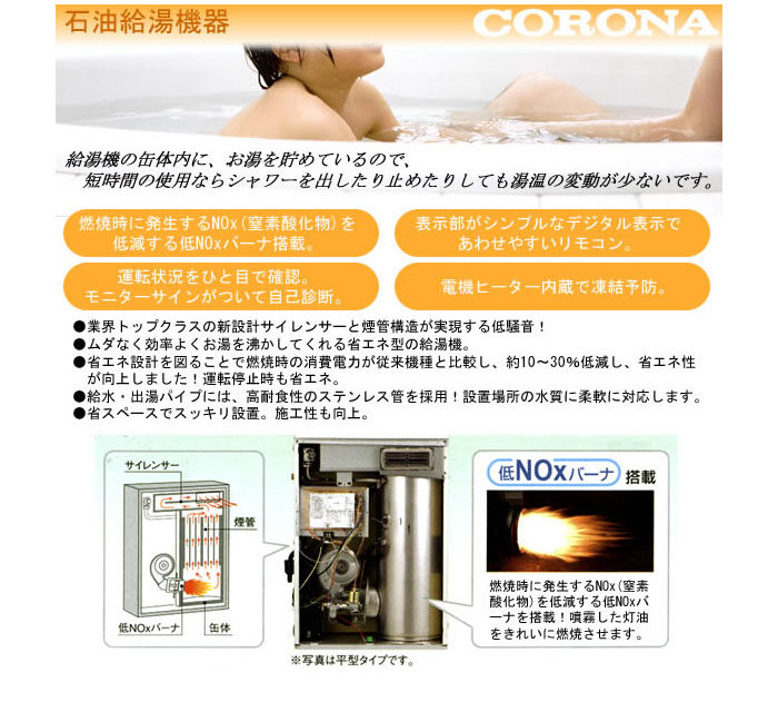 CORONA(コロナ) 石油給湯器 給湯専用貯湯式ボイラー 屋外設置/無煙突型 UIB-NX37R(SD) リモコン付 高級ステンレス外装