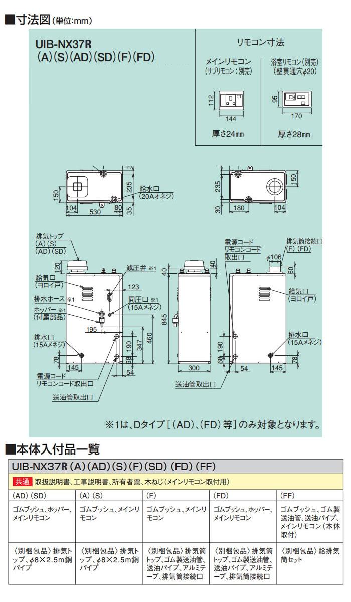 CORONA(コロナ) 石油給湯器 給湯専用貯湯式ボイラー 屋外設置/無煙突型 UIB-NX37R(A) リモコン付 減圧弁・逃し弁無し