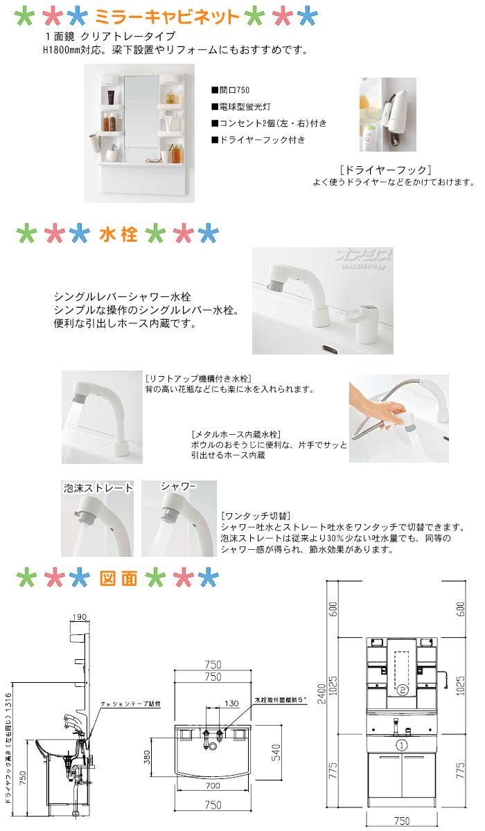 ノーリツ 洗面化粧台 シャンピーヌS750 シングルシャワー水栓 ホワイト