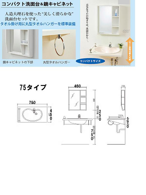 ワンルーマー 高齢者用 洗面化粧台 補助手すり付き 75cm RSS75+RKC45 【受注生産品】
