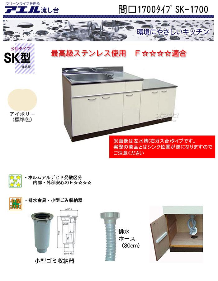 アエル 公団流し 間口1700 右水槽 SK-1700【受注生産品、個人宅配送不可】