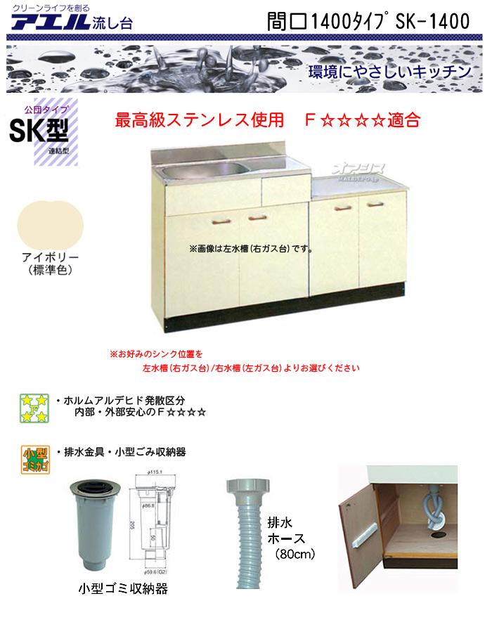 アエル 【受注生産品】公団流し 間口1400 SK-1400