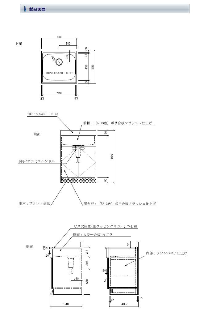 アエル 公団タイプ 単水槽600 SS-600【受注生産品】