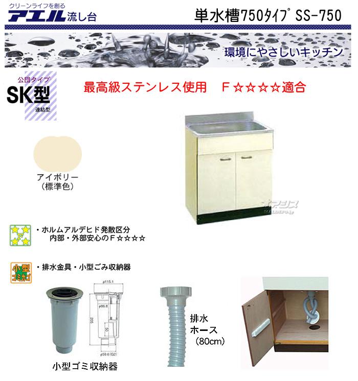 アエル 【受注生産品】公団タイプ 単水槽750 SS-750