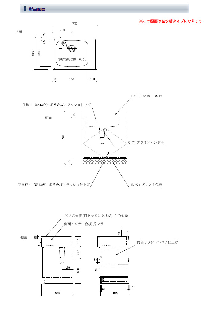 アエル 公団タイプ 流し台750 SK-750(550)F【受注生産品】