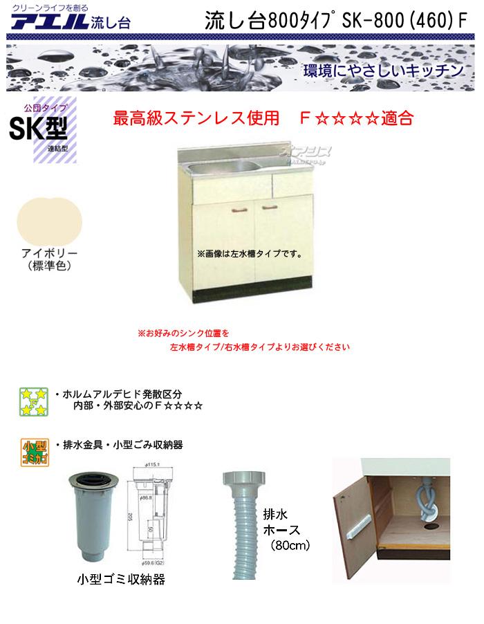 アエル 【受注生産品】公団タイプ 流し台800 SK-800(460)F