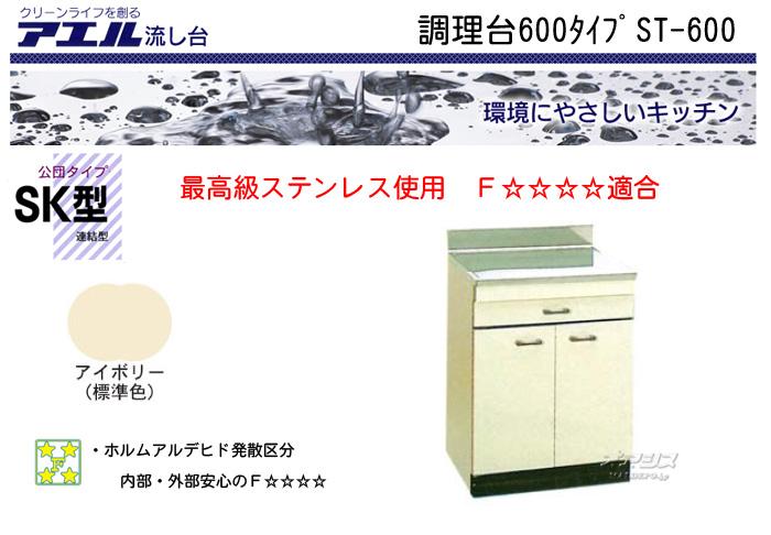 アエル 【受注生産品】公団タイプ 調理台600 ST-600