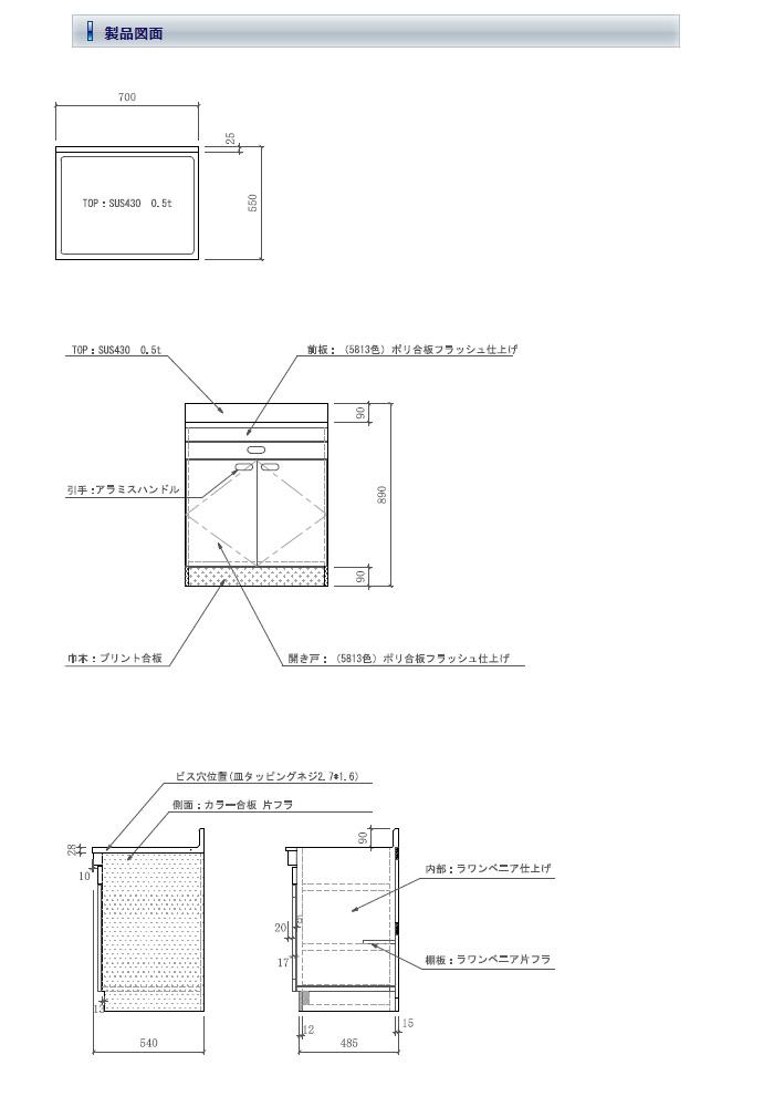 アエル 【受注生産品】公団タイプ 調理台700 ST-700