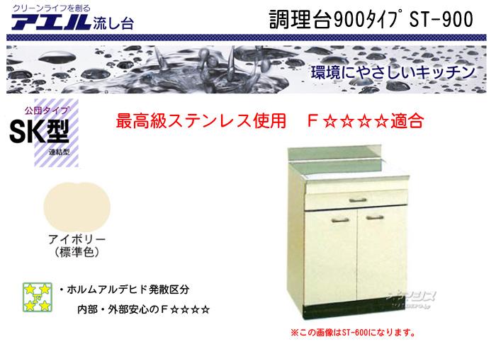 アエル 【受注生産品】公団タイプ 調理台900 ST-900