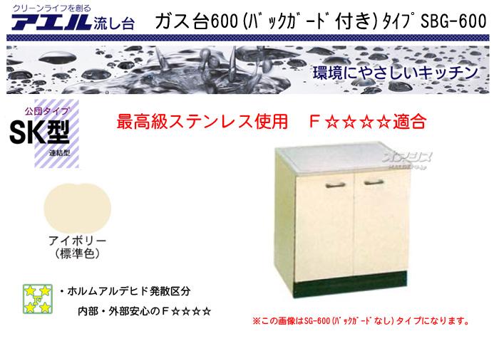 アエル 【受注生産品】公団タイプ ガス台600(バックガード付き) SBG-600