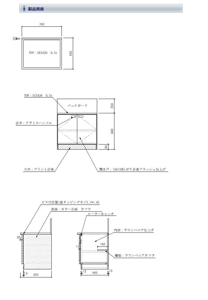 アエル 【受注生産品】公団タイプ ガス台700(バックガード付き) SBG-700