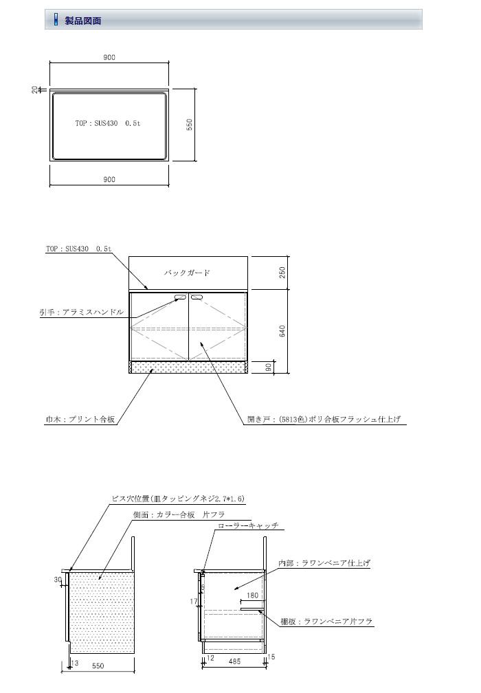 アエル 【受注生産品】公団タイプ ガス台900(バックガード付き) SBG-900
