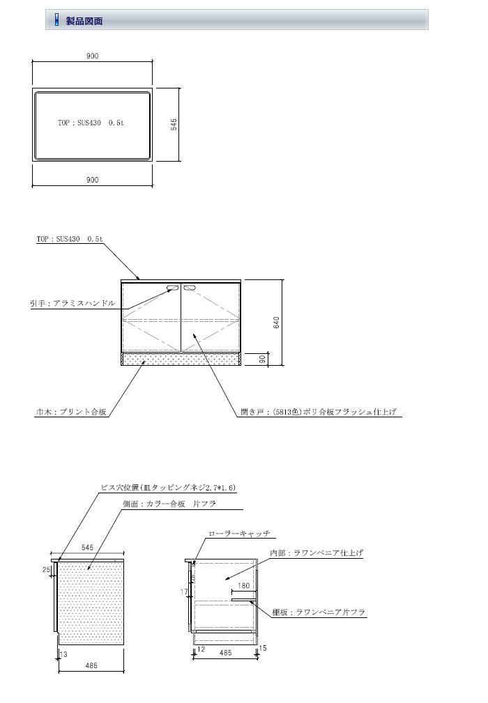 アエル 【受注生産品】公団タイプ ガス台900(バックガードなし) SG-900