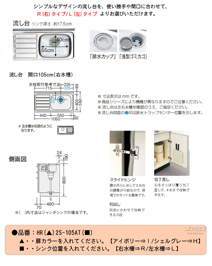 LIXIL(リクシル) ホーローキャビネットキッチン 流し台3段引出し 間口105 【HRシリーズ】