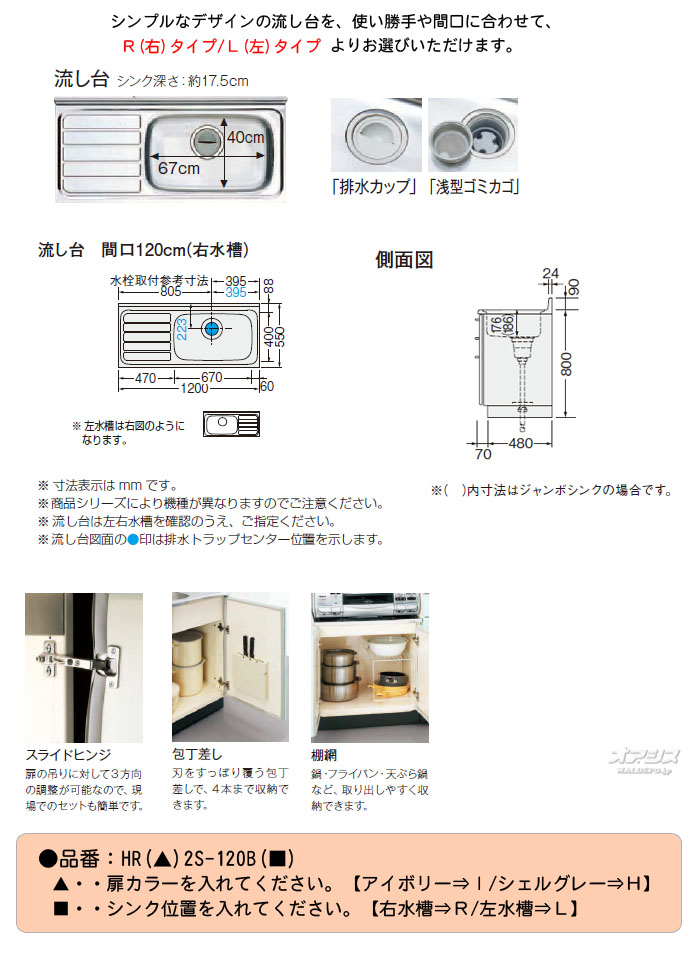 LIXIL(リクシル) ホーローキャビネットキッチン 流し台1段引出し 間口120 【HRシリーズ】