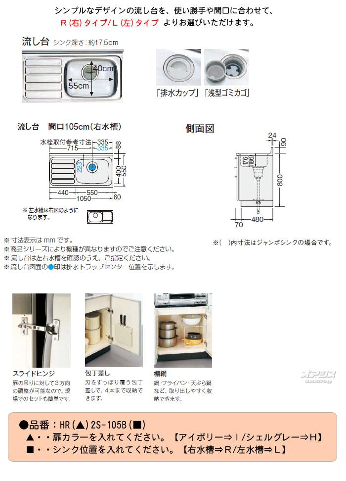 LIXIL(リクシル) ホーローキャビネットキッチン 流し台1段引出し 間口105 【HRシリーズ】