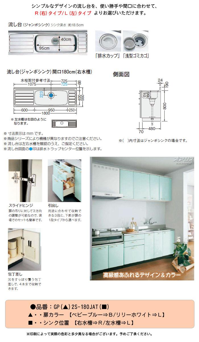 LIXIL(リクシル) 【GP2シリーズ】ホーローキャビネットキッチン 流し台3段引出し(ジャンボシンク) 間口180cm