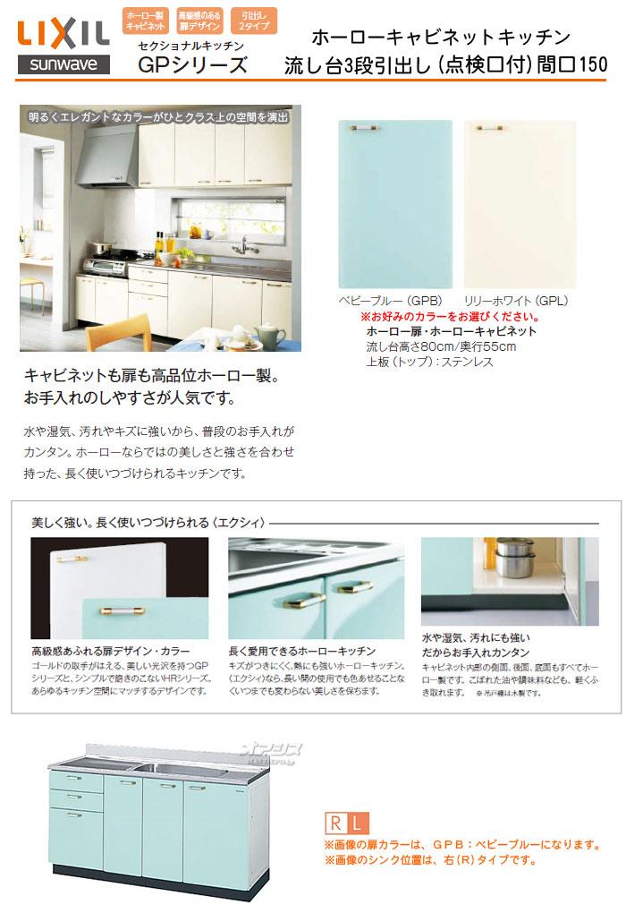 LIXIL(リクシル) 【GP2シリーズ】ホーローキャビネットキッチン 流し台3段引出し 間口150cm