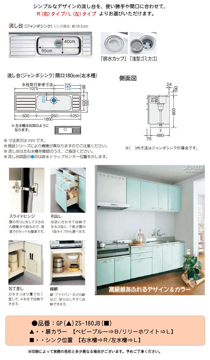 LIXIL(リクシル) 【GP2シリーズ】ホーローキャビネットキッチン 流し台1段引出し(ジャンボシンク)間口180cm