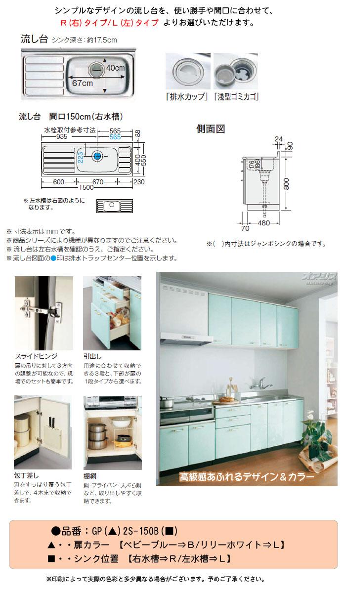 LIXIL(リクシル) 【GP2シリーズ】ホーローキャビネットキッチン 流し台1段引出し 間口150cm