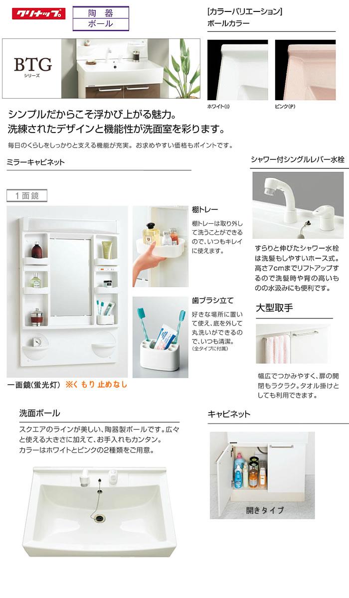 クリナップ 【BTGシリーズ】洗面化粧台600mm シャワー付きシングルレバー水栓(ホワイト)