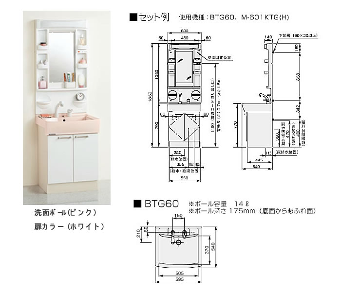 クリナップ 【BTGシリーズ】洗面化粧台600mm シャワー付きシングルレバー水栓(ピンク)