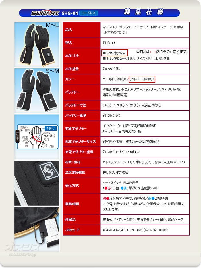 SUNART ヒーター付き インナーソフト手袋『おててのこたつ』 S〜Mサイズ(約23cm) SHG-04