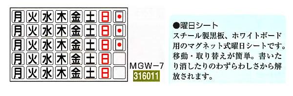 日本緑十字社 マグウィークリー MGW-7・曜日シート(158×250×0.8m・(ハーフカット)27mm角