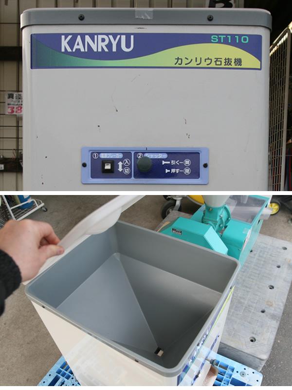 【中古】石抜機 ST110