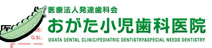 おがた小児歯科医院